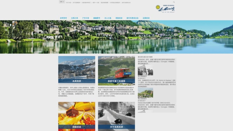 Eine Beispiel Seite für ausländische Märkte (Chinesisch)